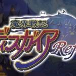 PS4/Switch『魔界戦記ディスガイア Refine』ティザーサイトがオープン!