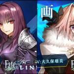 PS4/Vita『Fate/EXTELLA LINK』ショートプレイムービー「スカサハ」&「アストルフォ」公開!