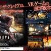 PSVR『ガングレイヴVR コンプリートエディション』2018年夏発売決定!完全新作ステージ「エピソード2(仮)」などが追加
