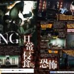 """エクスペリエンスの""""心霊ホラー""""シリーズ第2弾『NG』PS Vitaで8月9日にリリース決定!"""