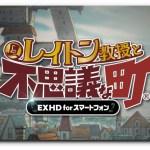 『レイトン教授と不思議な町 EXHD for スマートフォン』配信開始!今なら20%OFFの960円で販売中