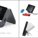 任天堂、Nintendo Switch充電スタンドを7月13日に発売。無段階調整可能なフリーストップ式を採用し、充電しながらテーブルモードでプレイ可能