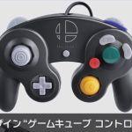 Nintendo Switch用ゲームキューブコントローラー発売決定!