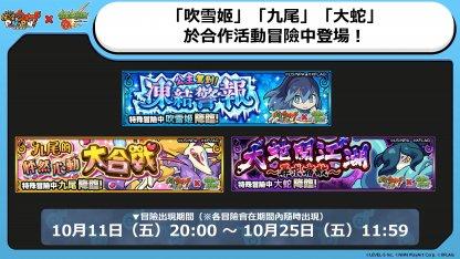 【怪物彈珠】10月5日怪物彈珠繁體字版速報統整 - GameWith