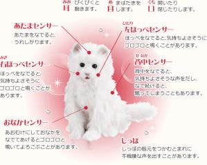 Dream Cat (Foto: Sega Toys)