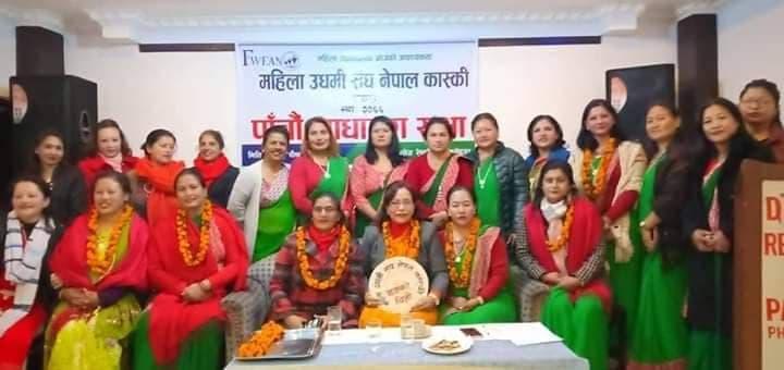 महिला उद्यमी संघ नेपाल कास्कीको साधारण सभा – महिलाहरु उद्यमी बन्नुपर्नेमा जोड