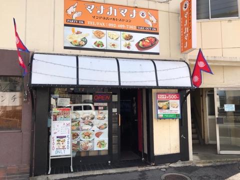 जापान : सवैको साथी मनकामना रेस्टुरेण्ट