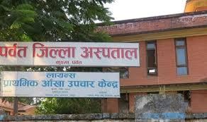 काँचुली फेर्दै पर्वत अस्पताल : जनशक्ति अभाव मुख्य चुनौती