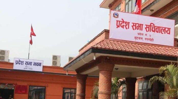 राजधानी दाङको पक्षमा मतदान गर्ने संसदीय दलको निर्णय