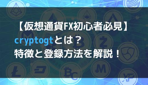 【仮想通貨FX初心者必見】cryptogtとは?特徴と登録方法を解説!