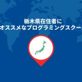 栃木県オススメな プログラミングスクールランキング