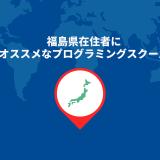 福島県オススメな プログラミングスクールランキング