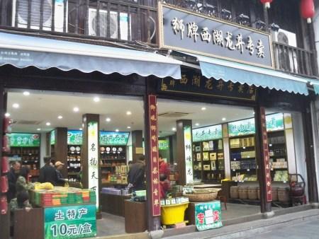 Hefang St tea shop