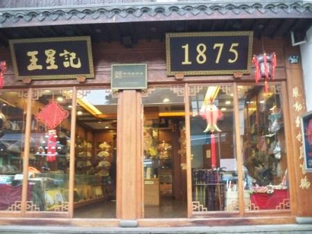 Wang Xingji fan shop