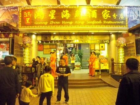 Hong Xing Seafood Restaurant