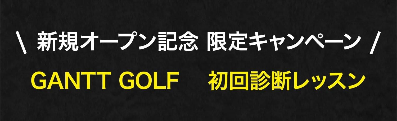 新規オープン記念限定キャンペーン!GANTT GOLF初回診断レッスン