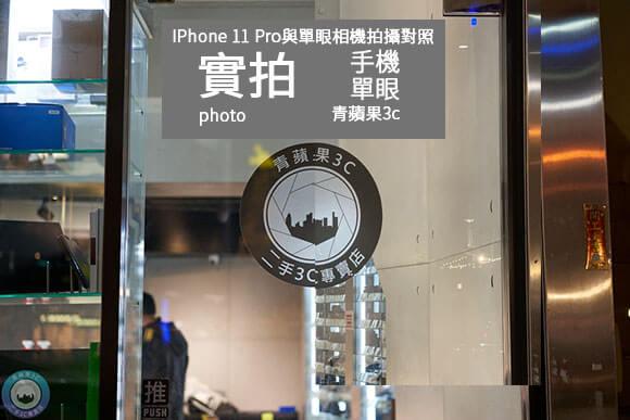 iphone11pro與單眼實拍