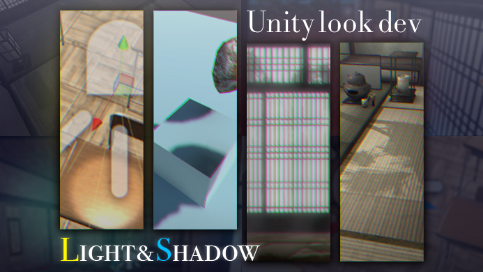 イメージ:unity-lookdev-lightshadow