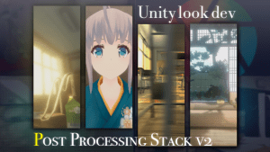 イメージ:unity-lookdev-post-processing-stack-v2
