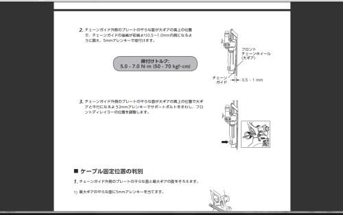 シマノ10速を11速化「FD-7900からFD-9000」検証