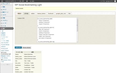 WordPressでSNSへのリンクボタンを設置できる「WP Social Bookmarking Light」設定