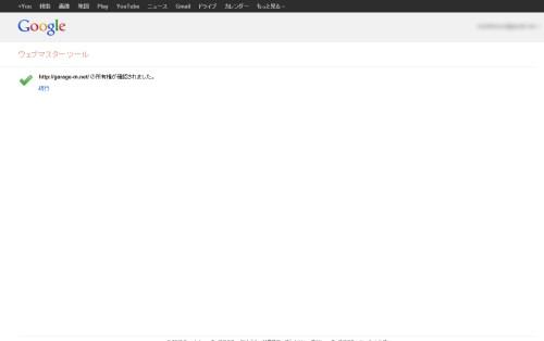 サイトマップをGoogleウェブマスターツールに登録する