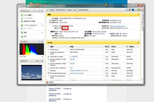デジタルカメラのショット数(累計撮影枚数)を調査調べることが出来るフリーソフト「PhotoME」日本語版