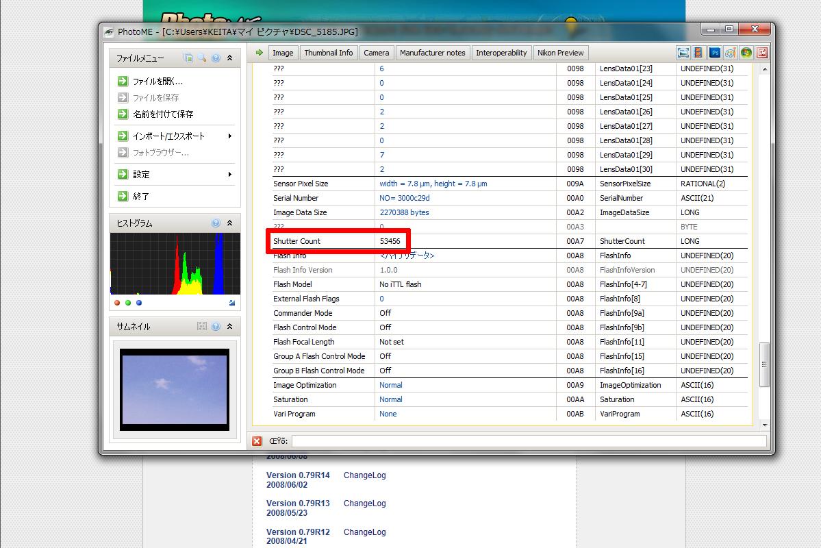 デジタルカメラのショット数シャッター数(累計撮影枚数)を調べるフリーソフト「PhotoME」日本語版
