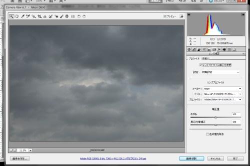 「Adobe(アドビ)Photoshop CS5」で「レンズ補正(ゆがみ補正)」編