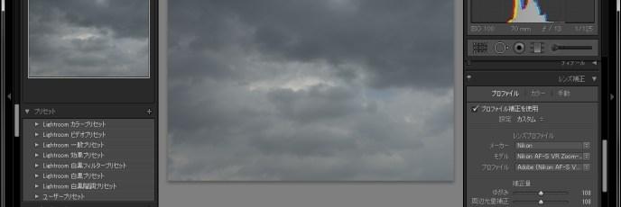 リモート撮影(テザー撮影)時の「自動ゆがみ補正」「Adobe(アドビ)Photoshop Lightroom 4」編
