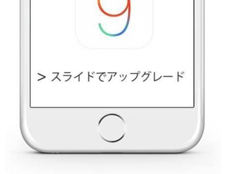 iOS9 「スライドでアップグレード」復旧方法