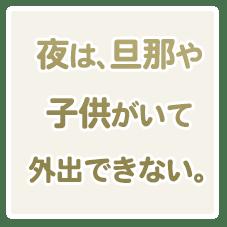 給与_インタビュー3