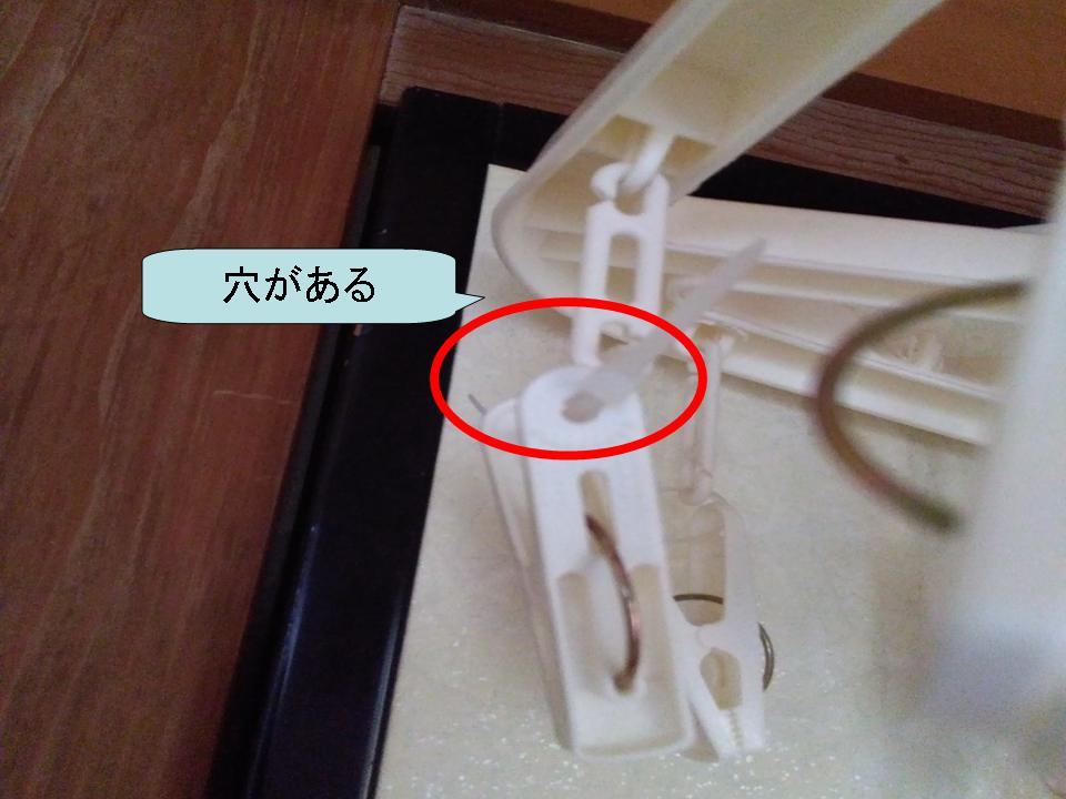 白い洗濯ばさみの穴