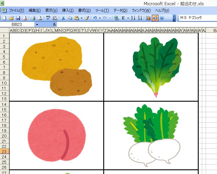 マスに野菜のイラストを貼り付ける