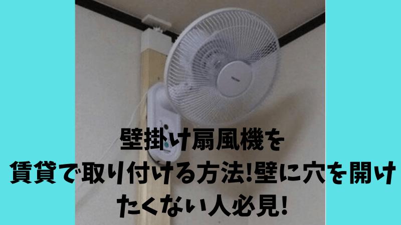 壁掛け扇風機を 賃貸で取り付ける方法!壁に穴を開けたくない人必見!のアイキャッチ