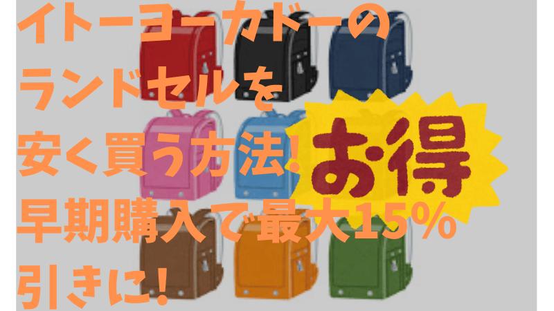 イトーヨーカドーのランドセルを安く買う方法のアイキャッチ