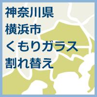 横浜市のくもりガラス割れ