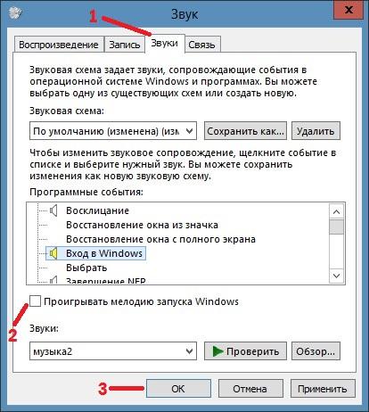 звуковое приветствие для windows 7 привет пока
