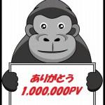 ありがとうございます 1,000,000PVです