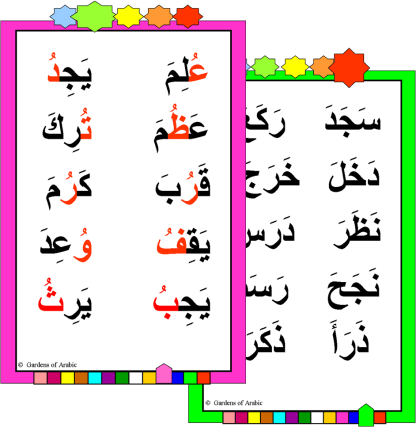 Steps to Arabic reading scheme dhamma and fetha stages