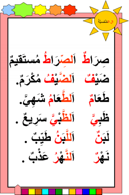 Steps to Arabic reading scheme sun letters stage.