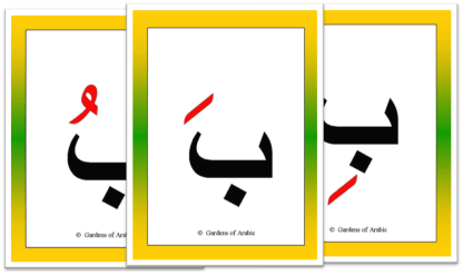 vowelled arabic flashcards letter baa