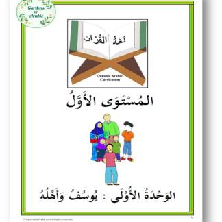 Quranic Arabic Curriculum Level 1 unit 1 cover