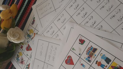 The Arabingo Game printouts