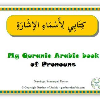 Quranic Arabic reading book