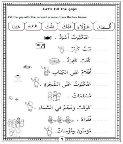 Quranic Arabic Fill the gap with the correct pronoun