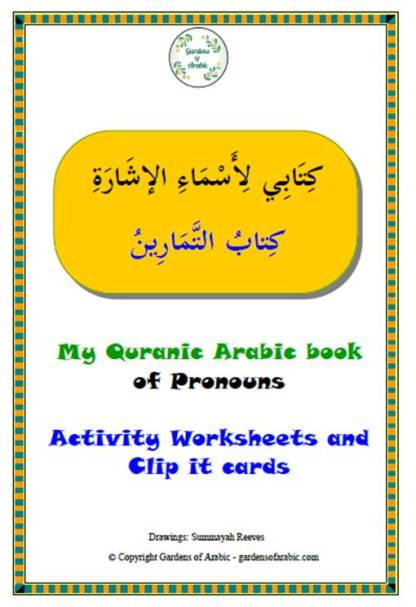 Quranic Arabic worksheets and clip it cards