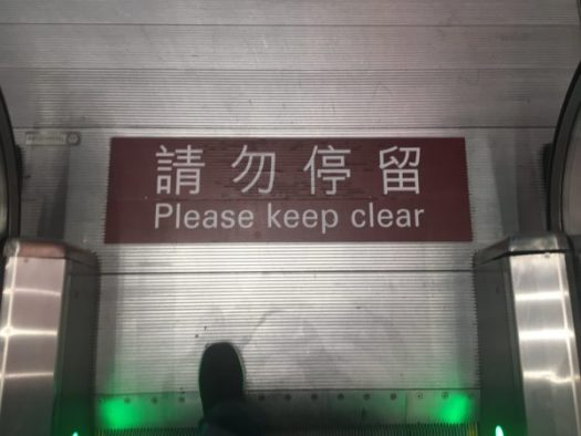 Please keep clear