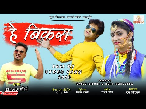 Hey Bikra Garhwali song download