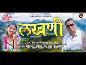 Lakhni Garhwali song Download